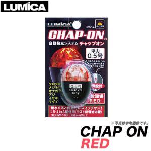 【メール便配送可】ルミカ(LUMICA) チャップオン [レッド] 0.5号 /(6)|f-marunishiweb2nd