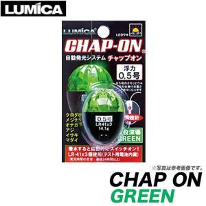 【メール便配送可】ルミカ(LUMICA) チャップオン [グリーン] 0.5号 /(6)|f-marunishiweb2nd