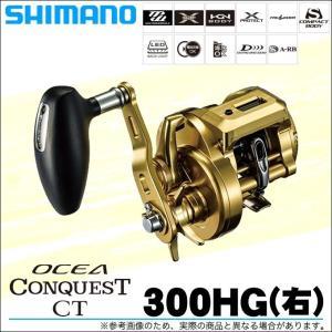 シマノ オシアコンクエストCT  300HG (右ハンドル) 2018年モデル (ベイトリール) /(5) f-marunishiweb2nd
