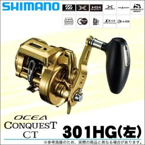シマノ オシアコンクエストCT  301HG (左ハンドル) 2018年モデル (ベイトリール) /(5) f-marunishiweb2nd