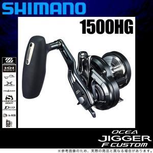 【エントリーでポイント10%】シマノ 19 オシアジガー F カスタム 1500HG (右ハンドル) 2019年モデル /(5)