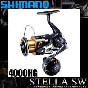 シマノ 20 ステラSW 4000HG (2020年追加モデル) スピニングリール /(5) f-marunishiweb2nd