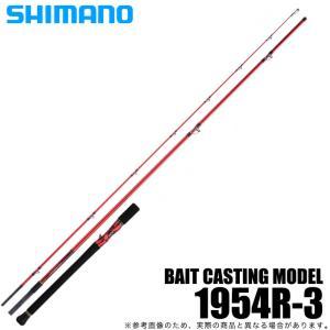 シマノ 20 ワールドシャウラ BG 1954R-3 (2021年追加モデル) ベイトモデル/フリースタイル /(5)|f-marunishiweb2nd