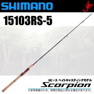 シマノ 20 スコーピオン 15103RS-5 (2020年追加モデル/ベイトモデル) 5ピースモデル /(5) f-marunishiweb2nd