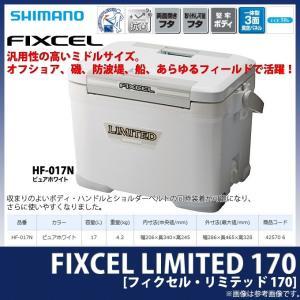 【数量限定】 シマノ フィクセル リミテッド 170 (HF-017N) (カラー:ピュアホワイト) (クーラーボックス)(7) f-marunishiweb2nd