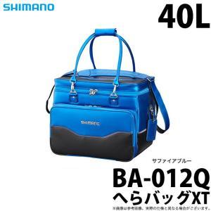 【取り寄せ商品】シマノ へらバッグXT BA-012Q (サファイアブルー 40L) (へら用品) (c) f-marunishiweb2nd