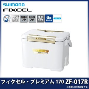 【数量限定】 シマノ フィクセル・プレミアム 170(ZF-017R) (カラー:アイスホワイト) (クーラーボックス)(7) f-marunishiweb2nd