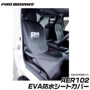 プロマリン EVA防水シートカバー (品番:AER102) カラー:ブラック /(5)|f-marunishiweb2nd