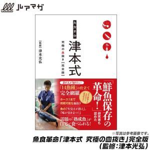 【メール便配送可】ルアマガブックス 魚食革命「津本式 究極の血抜き」完全版 /(5)|f-marunishiweb2nd