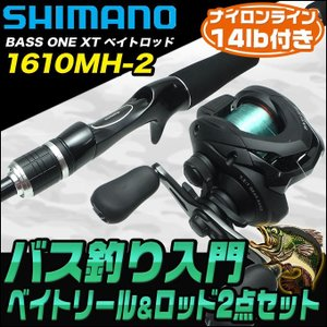 SHIMANO シマノ バスライズ バス釣り入門セット(ベイトリール×バスワンXT 1610MH-2 セット)(B7) f-marunishiweb2nd