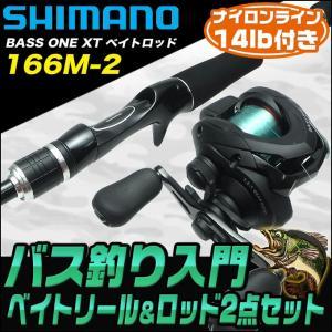 SHIMANO シマノ バスライズ バス釣り入門セット(ベイトリール×バスワンXT 166M-2 セット)/【代引き決済不可】(B7) f-marunishiweb2nd