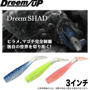 ドリームシャッド (3インチ) /太刀魚/フラットフィッシュ/シーバス/ロックフィッシュ/ワーム/d...