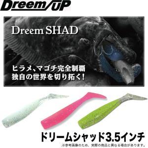 ドリームアップ(DreemUP) ドリームシャッド 3.5インチ (ソルトルアー/ワーム) 【メール便配送可】/(5)|f-marunishiweb2nd