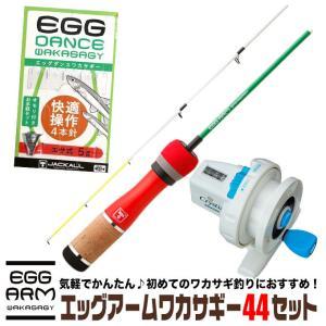 ジャッカル エッグアーム ワカサギー 44 釣りセット (ワカサギ釣りセット) 竿 リール 仕掛け付き /(G4)(5)|f-marunishiweb2nd