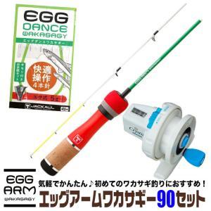ジャッカル エッグアーム ワカサギー 90 釣りセット (ワカサギ釣りセット) 竿 リール 仕掛け付き /(G4)(5)|f-marunishiweb2nd