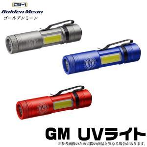【取り寄せ商品】 ゴールデンミーン GM UVライト 【メール便配送可】(c) f-marunishiweb2nd