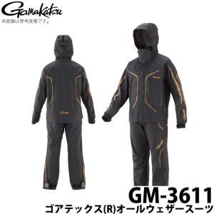 【取り寄せ商品】がまかつ ゴアテックス(R)オールウェザースーツ (GM-3611) (カラー:ブラ...