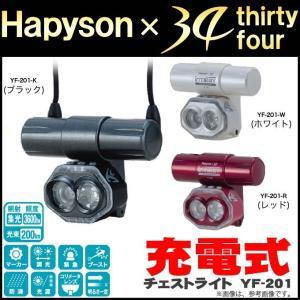ハピソン×34 充電式チェストライト インティレイ (YF-201) 2018年新色 (5) f-marunishiweb2nd