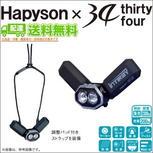 ハピソン×34 チェストライト インティレイ(YF-200)(5) f-marunishiweb2nd