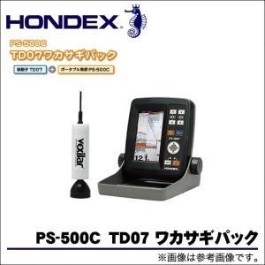 ホンデックス PS-500C  TD07 ワカサギパック  (5) f-marunishiweb2nd
