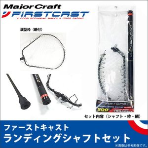 【取り寄せ商品】 メジャークラフト ファーストキャスト ランディングシャフトセット(約4m)(LS-400FC) (c)|f-marunishiweb2nd