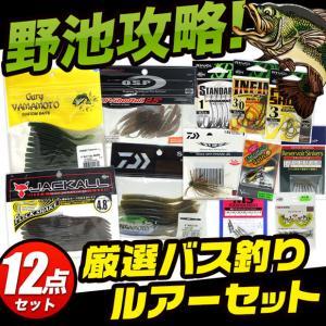 野池攻略!厳選おすすめバス釣りルアーセット 【メール便配送可】|f-marunishiweb2nd