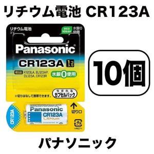 【メール便送料無料】パナソニック カメラ用リチウム電池 3V CR-123AW (1個入10パックセット) /(5)|f-marunishiweb2nd