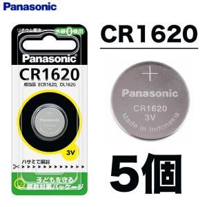 【メール便配送可】パナソニック コイン形リチウム電池 CR1620 (5パックセット) /(5)|f-marunishiweb2nd
