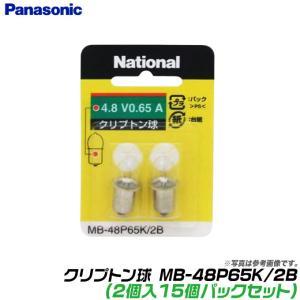 【メール便送料無料】パナソニック クリプトン球 MB-48P65K/2B (2個入15パックセット) 2個おまけ付 /(5)|f-marunishiweb2nd