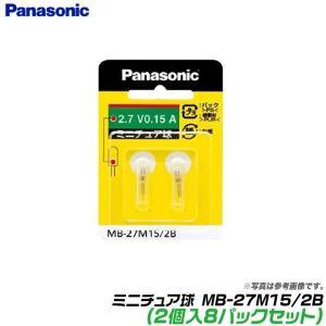 【メール便送料無料】パナソニック ミニチュア球 MB-27M15/2B (2個入8パックセット) /(5)|f-marunishiweb2nd