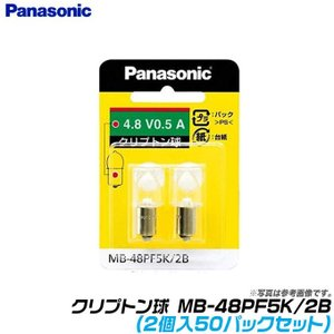 【メール便送料無料】パナソニック クリプトン球 MB-48PF5K/2B (2個入50パックセット) 2個おまけ付 /(5)|f-marunishiweb2nd