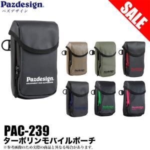 パズデザイン ターポリンモバイルポーチ PAC-239 (小物入れ・ポーチ) /ゲームベスト アクセサリ/(5)|f-marunishiweb2nd