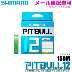 シマノ ピットブル 12 (PL-M52R)(0.6〜2.0号)(150m) (カラー:サイトライ ム)【メール便配送可】(5)|f-marunishiweb2nd