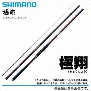 【取り寄せ商品】シマノ 極翔(きょくしょう) (1.7-530)(磯上物竿)(2014年モデル)(9)|f-marunishiweb2nd