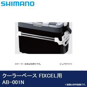 【取り寄せ商品】 シマノ クーラーベース フィクセル用(AB-001N)(カラー:ピュアホワイト)
