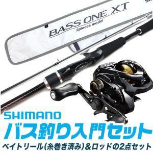 SHIMANO シマノ バス釣り入門セット (バスワンXTベイトモデル:166M-2)(リール&ロッド&ライン)【代引き決済不可】(B6) f-marunishiweb2nd