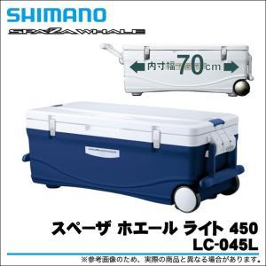 【数量限定】 シマノ スペーザ ホエール ライト 450(LC-045L)(クーラーボックス)(7) f-marunishiweb2nd