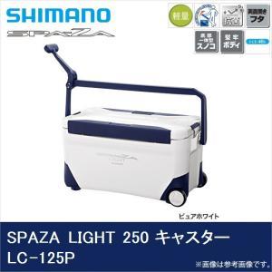 【数量限定】 シマノ スペーザ ライト 250 キャスター(LC-125P)(クーラーボックス)(7) f-marunishiweb2nd