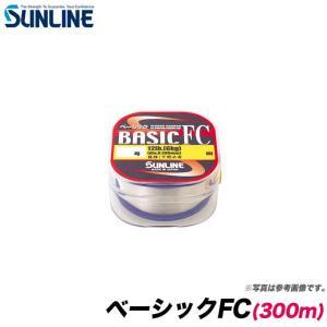 【取り寄せ商品】サンライン ベーシックFC ライン (1号〜1.5号) (300m) /(6)|f-marunishiweb2nd