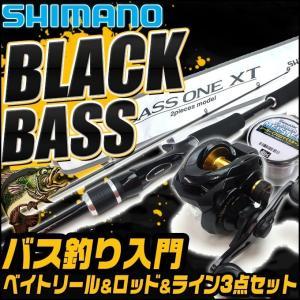 SHIMANO シマノ バス釣り入門セット (バスワンXTベイトモデル:1610MH-2)(リール&ロッド&ライン)【代引き決済不可】(5) f-marunishiweb2nd