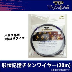 【取り寄せ商品】 T-project 形状記憶チタン合金ワイヤー(38番)(20m)(石鯛用品)【メール便配送可】 (c) f-marunishiweb2nd