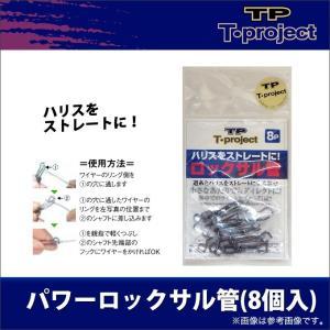 【取り寄せ商品】 T-project(ティープロ) パワーロックLサル管(8個入)(石鯛仕掛け用小物) 【メール便配送可】 (c) f-marunishiweb2nd