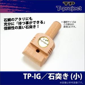 【取り寄せ商品】 T-project 石突き(小) (石鯛用品)【メール便配送可】(c) f-marunishiweb2nd