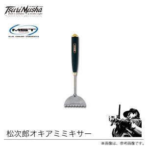 【取り寄せ商品】 釣武者 松次郎オキアミミキサー (c) f-marunishiweb2nd