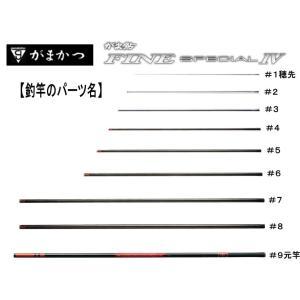 23015956がま鮎ファインスペシャル4黒/H95    ...