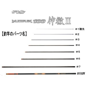 23436907がま鮎伸徹2-90 #7 (上から7番目節)...