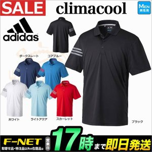 【30%OFF・セール】アディダス ゴルフウェア LCD88 CP CLIMACOOL 3ストライプ S/S ポロシャツ(メンズ)|f-netgolf