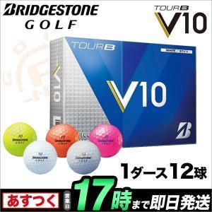 ブリヂストン 16 TOUR B V10 ゴルフボール 1ダース(12球)|f-netgolf