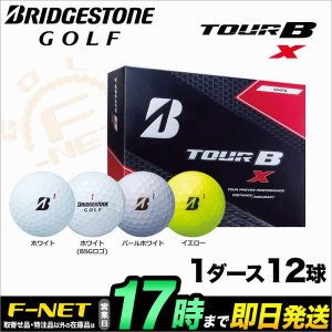 2017年モデル ブリヂストン TOUR B X ツアーB ゴルフボール 1ダース(12球)|f-netgolf
