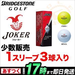 ブリヂストン ツアーステージ ジョーカー joker X-jD15 ゴルフボール  1スリーブ(3球)|f-netgolf